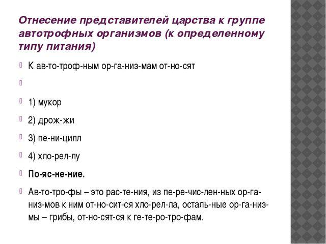 Отнесение представителей царства к группе автотрофных организмов (к определен...