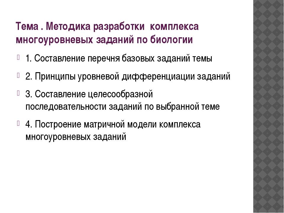 Тема . Методика разработки комплекса многоуровневых заданий по биологии 1. Со...