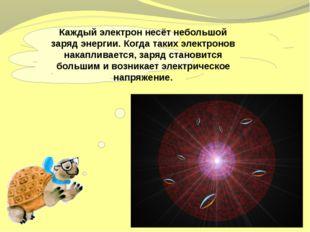 Каждый электрон несёт небольшой заряд энергии. Когда таких электронов накапли