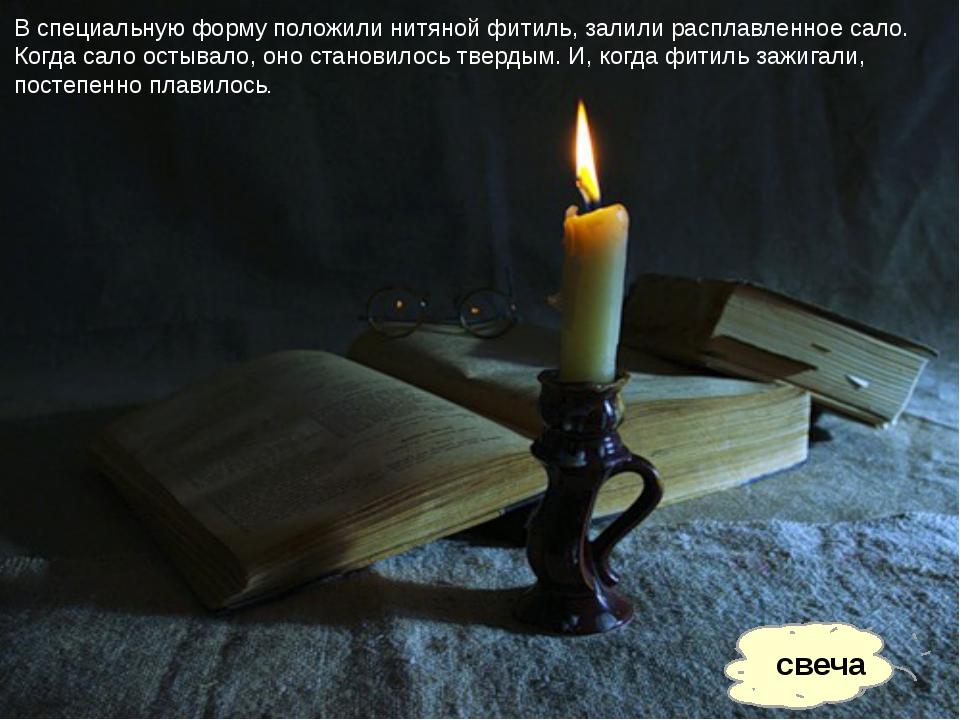 свеча В специальную форму положили нитяной фитиль, залили расплавленное сало....