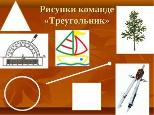 Рисунки команде «Треугольник»