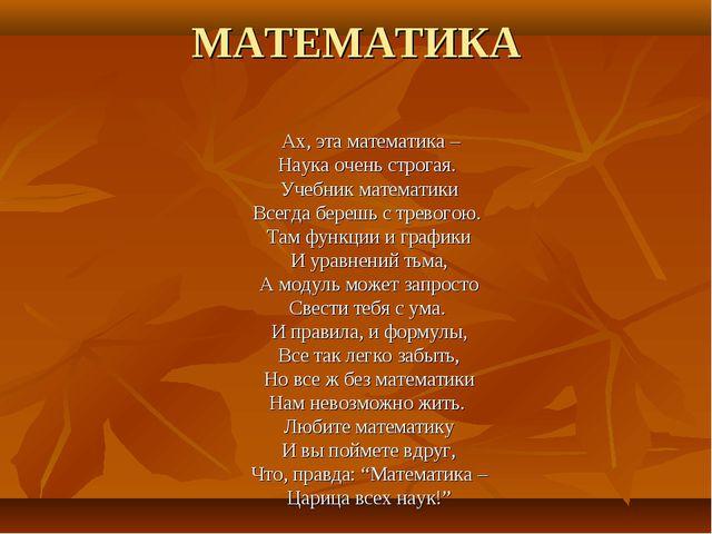 МАТЕМАТИКА Ах, эта математика – Наука очень строгая. Учебник математики Всегд...