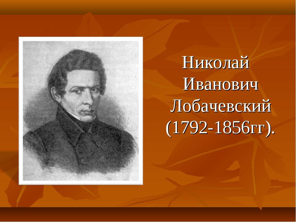 Николай Иванович Лобачевский (1792-1856гг).