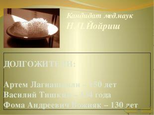 М.Э.Гранцон В.Г.Кашковский Преподаватели НГАУ, впервые исследовали качество с