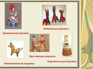 Дымковская игрушка Абашевская игрушка Филимоновская игрушка Ярославская игруш