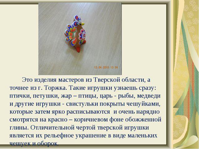 Это изделия мастеров из Тверской области, а точнее из г. Торжка. Такие игр...