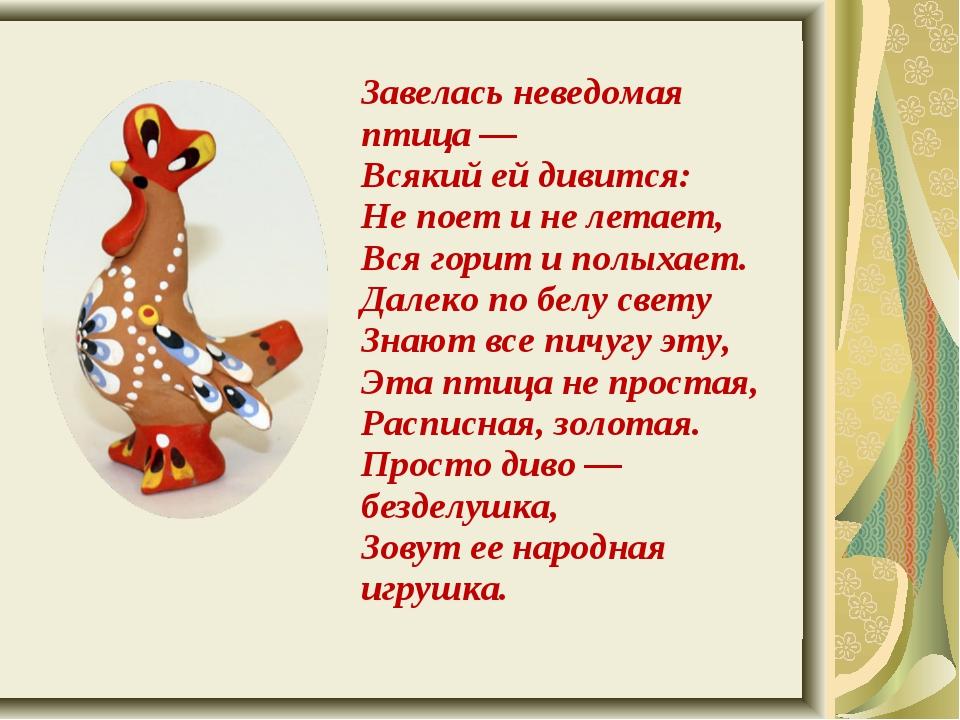 Завелась неведомая птица — Всякий ей дивится: Не поет и не летает, Вся го...