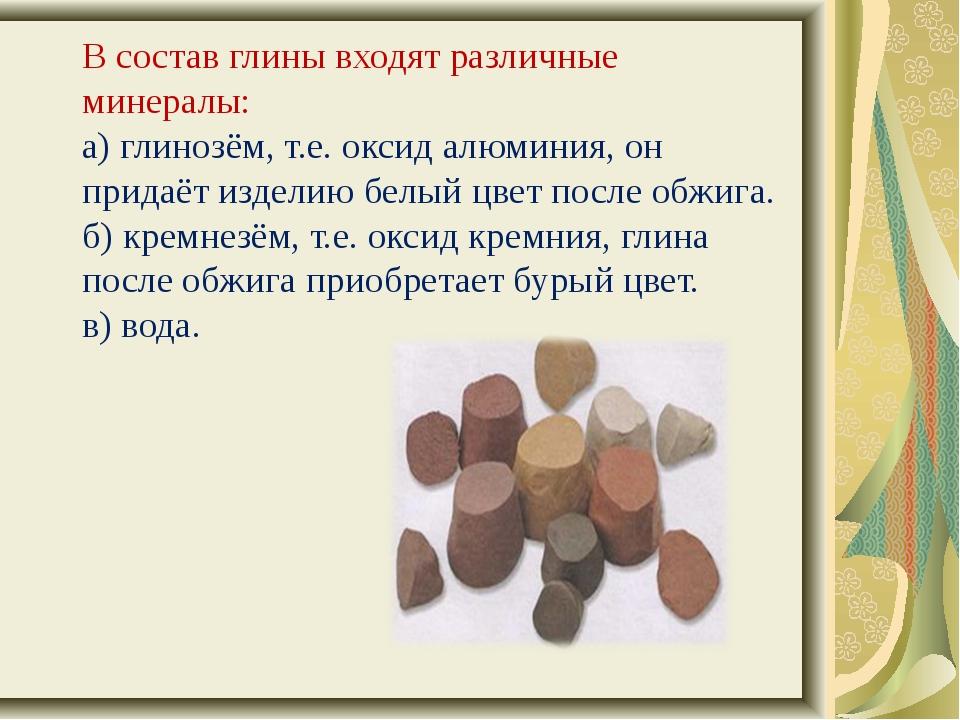 В состав глины входят различные минералы: а) глинозём, т.е. оксид алюминия,...