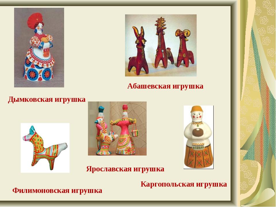 Дымковская игрушка Абашевская игрушка Филимоновская игрушка Ярославская игруш...
