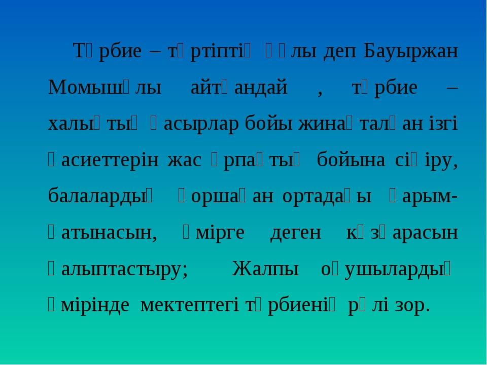 Тәрбие – тәртіптің құлы деп Бауыржан Момышұлы айтқандай , тәрбие – халықтың...