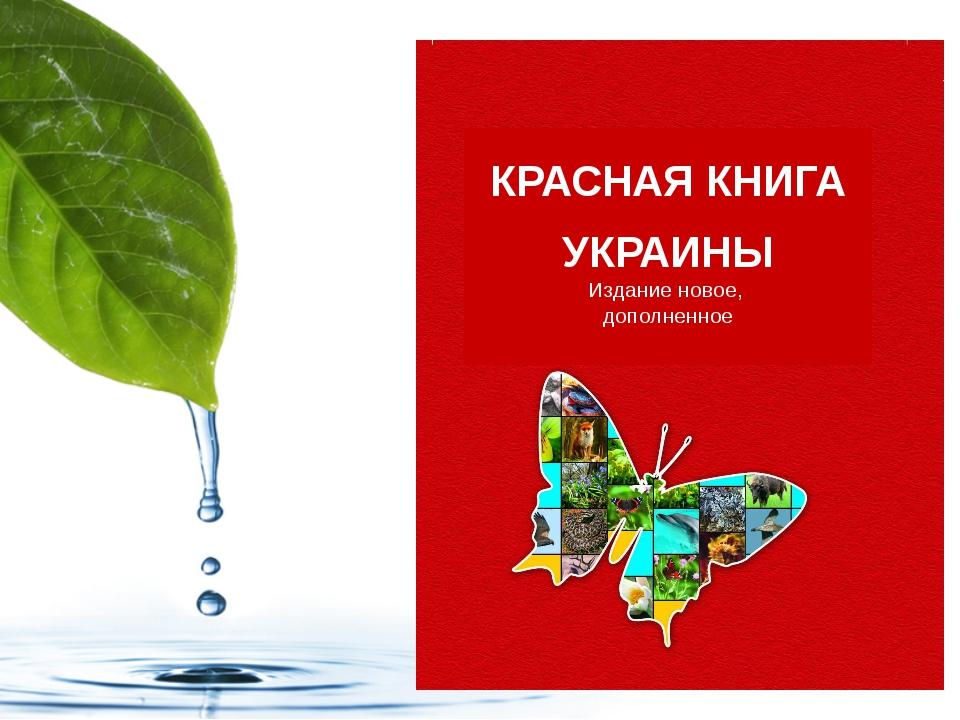 КРАСНАЯ КНИГА УКРАИНЫ Издание новое, дополненное