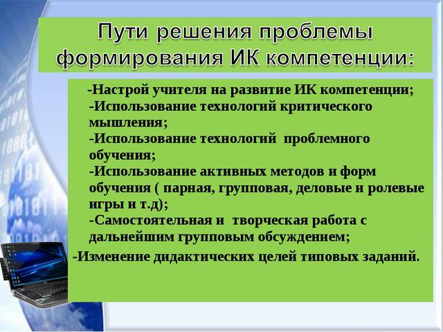 -Настрой учителя на развитие ИК компетенции; -Использование технологий крити...