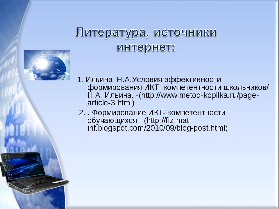 1. Ильина, Н.А.Условия эффективности формирования ИКТ- компетентности школьни...