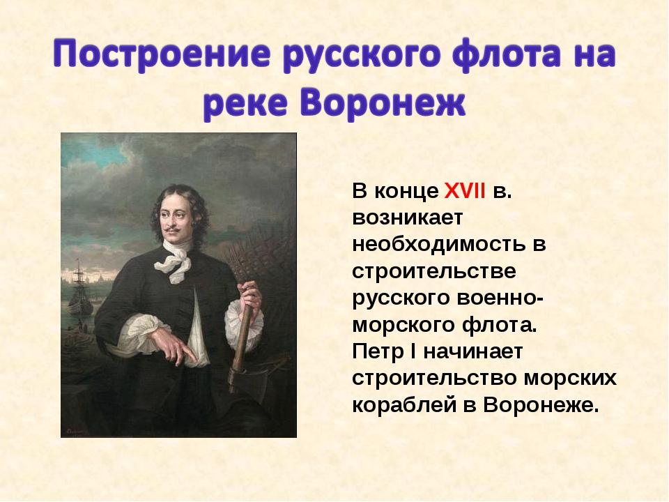 В конце ХVII в. возникает необходимость в строительстве русского военно-морск...