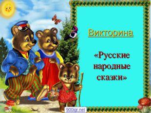Викторина «Русские народные сказки» 900igr.net