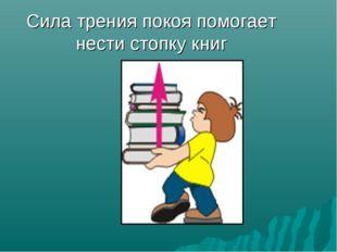 Сила трения покоя помогает нести стопку книг