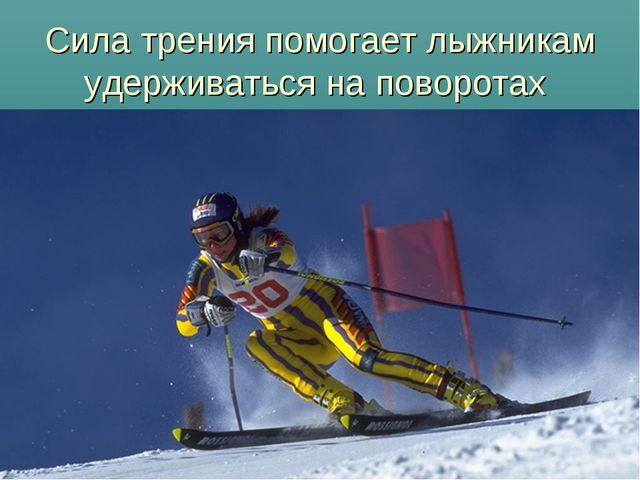 Сила трения помогает лыжникам удерживаться на поворотах