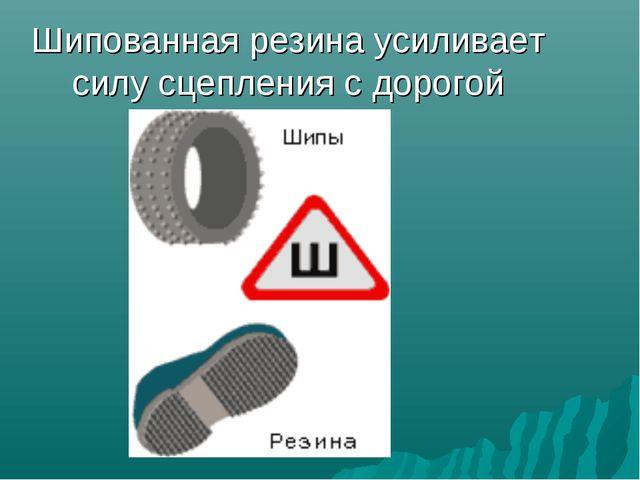 Шипованная резина усиливает силу сцепления с дорогой
