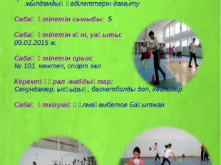 Тақырыбы: Баскетболда допты алып жүру әдістерін үйрету Мақсаты: 1) допты сері