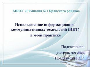МБОУ «Гимназия №1 Брянского района» Использование информационно- коммуникатив