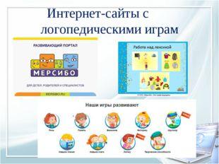 Интернет-сайты с логопедическими играм