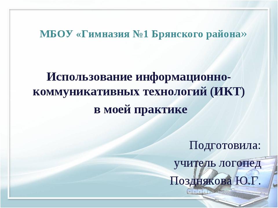 МБОУ «Гимназия №1 Брянского района» Использование информационно- коммуникатив...