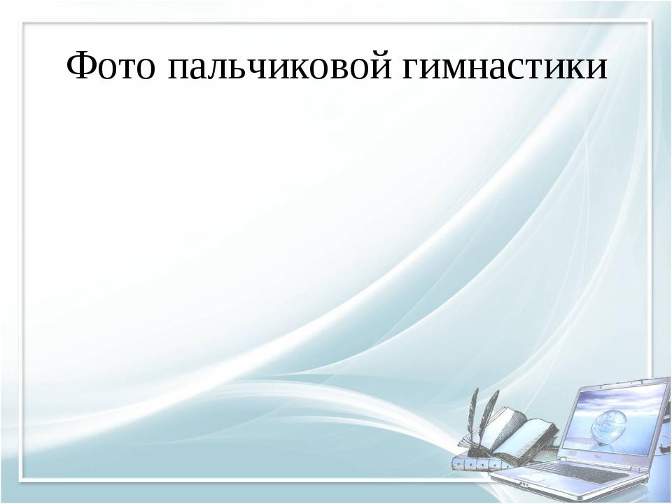 Фото пальчиковой гимнастики