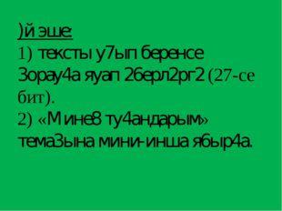 )й эше: 1) тексты у7ып беренсе 3орау4а яуап 26ерл2рг2 (27-се бит). 2) «Мине8