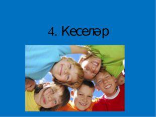 4. Кеселәр