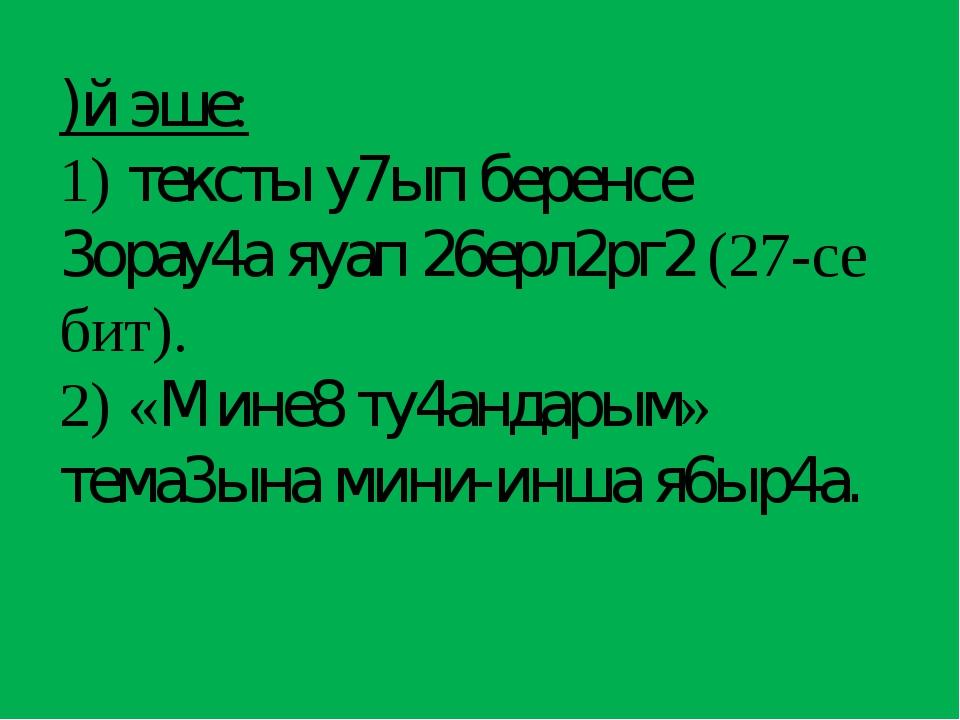 )й эше: 1) тексты у7ып беренсе 3орау4а яуап 26ерл2рг2 (27-се бит). 2) «Мине8...