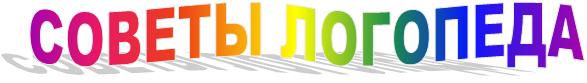 http://skosh.ru/images/logoped007.png