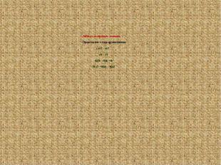Задания на третьем плакате Представить в виде произведения:  ax2 – ay2 y6 –