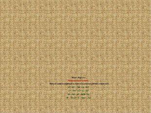 Метод «Карусель» Задания на первом плакате Найдите неверное утверждение, ука