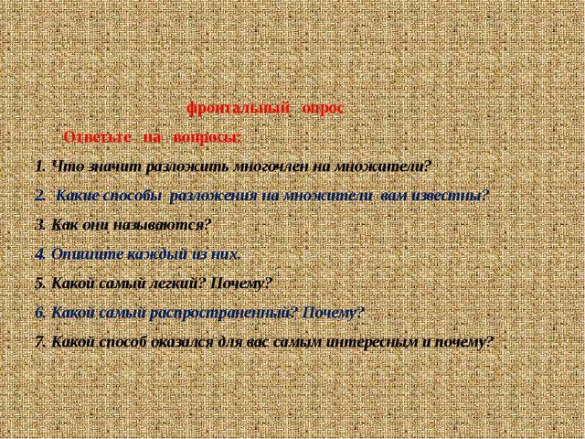фронтальный опрос Ответьте на вопросы: 1. Что значит разложить многочлен на...