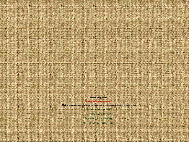 Метод «Карусель» Задания на первом плакате Найдите неверное утверждение, ука...