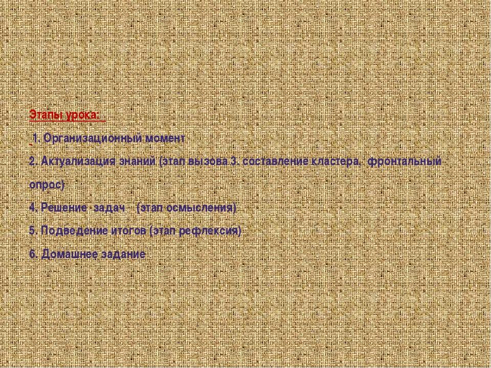 Этапы урока: 1. Организационный момент 2. Актуализация знаний (этап вызова...