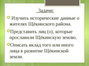 Задачи: Изучить исторические данные о жителях Щёкинского района. Представить