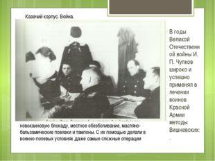 В годы Великой Отечественной войны И. П. Чулков широко и успешно применял в л
