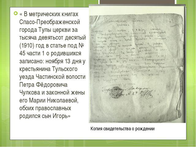 « В метрических книгах Спасо-Преображенской города Тулы церкви за тысяча девя...