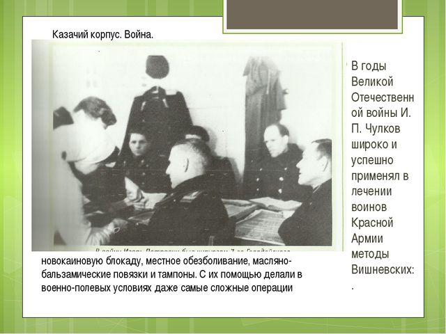В годы Великой Отечественной войны И. П. Чулков широко и успешно применял в л...