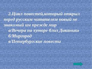 2.Цикл повестей,который открыл перед русским читателем новый не знакомый им п