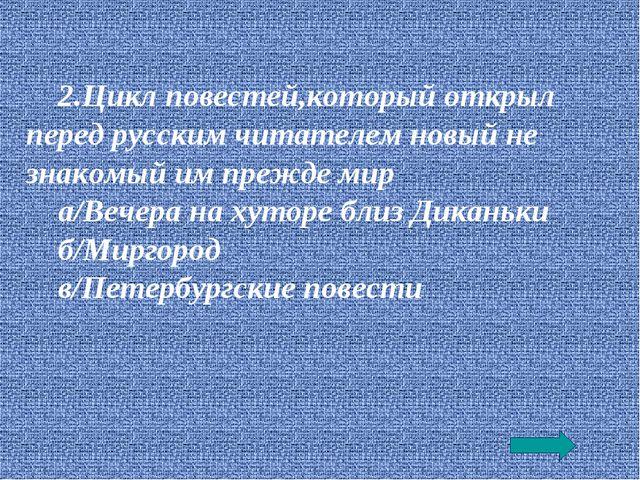 2.Цикл повестей,который открыл перед русским читателем новый не знакомый им п...