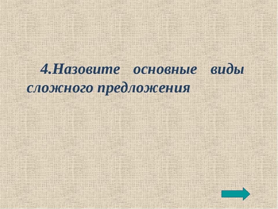 4.Назовите основные виды сложного предложения