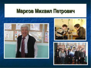 Марков Михаил Петрович