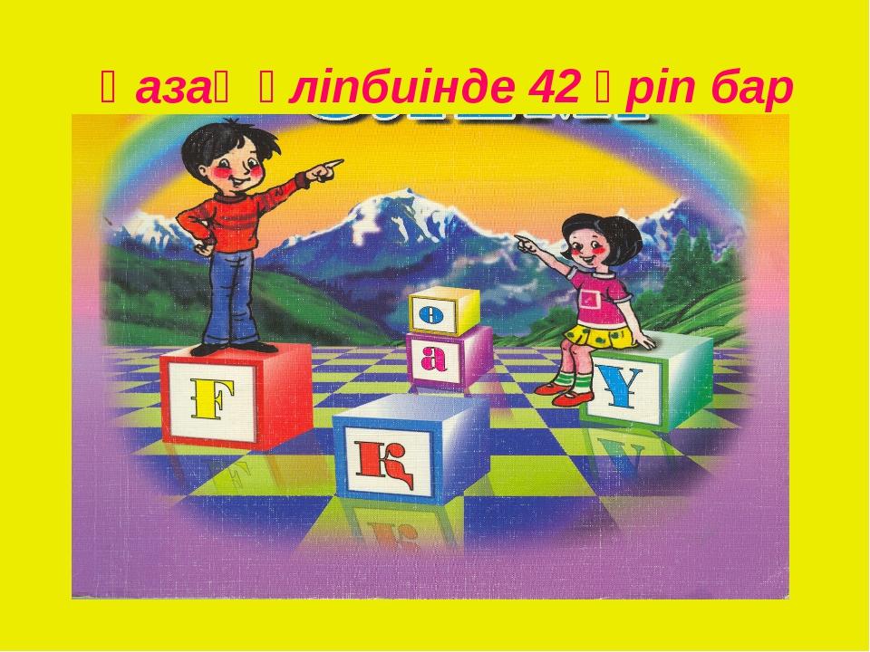 Қазақ әліпбиінде 42 әріп бар