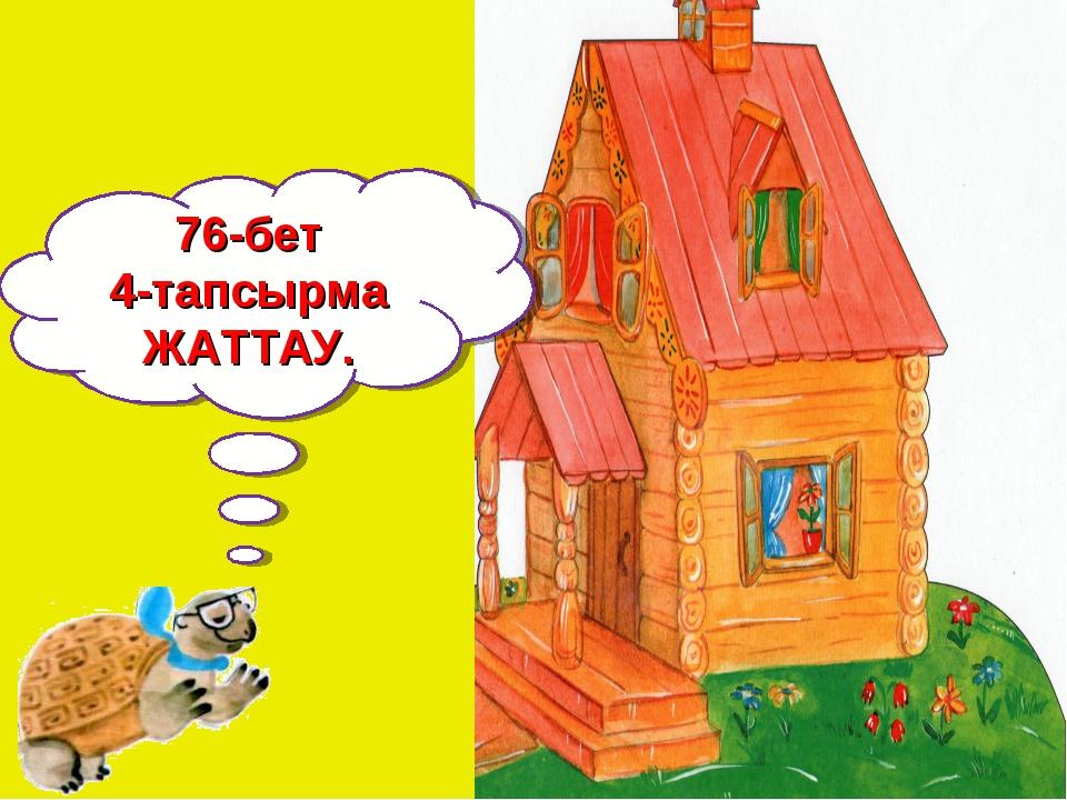 76-бет 4-тапсырма ЖАТТАУ.