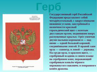 Герб Государственный герб Российской Федерации представляет собой четырёхугол