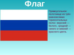 Флаг Прямоугольное полотнище из трёх равновеликих горизонтальных полос: верхн