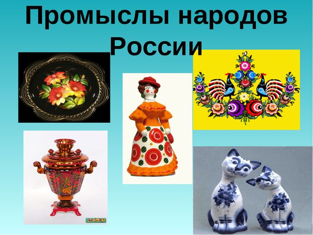 Промыслы народов России
