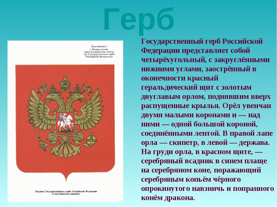 Герб Государственный герб Российской Федерации представляет собой четырёхугол...